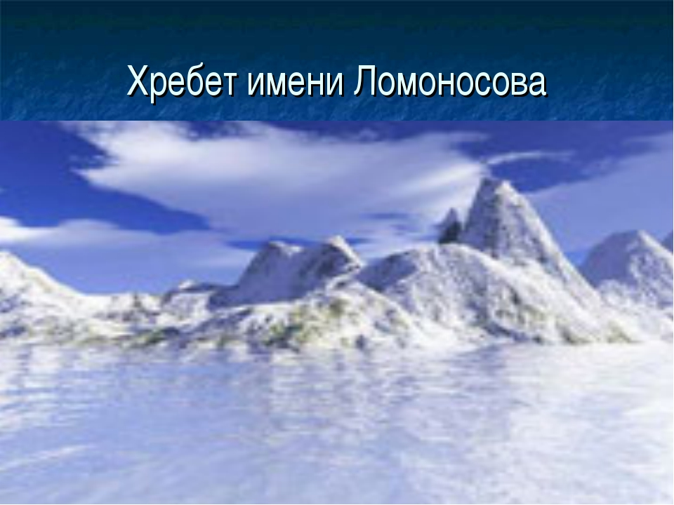 Хребет имени Ломоносова