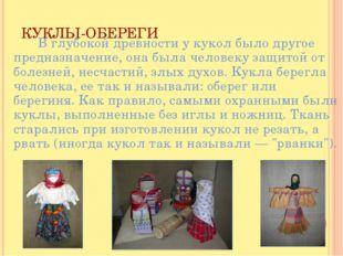 КУКЛЫ-ОБЕРЕГИ В глубокой древности у кукол было другое предназначение, она