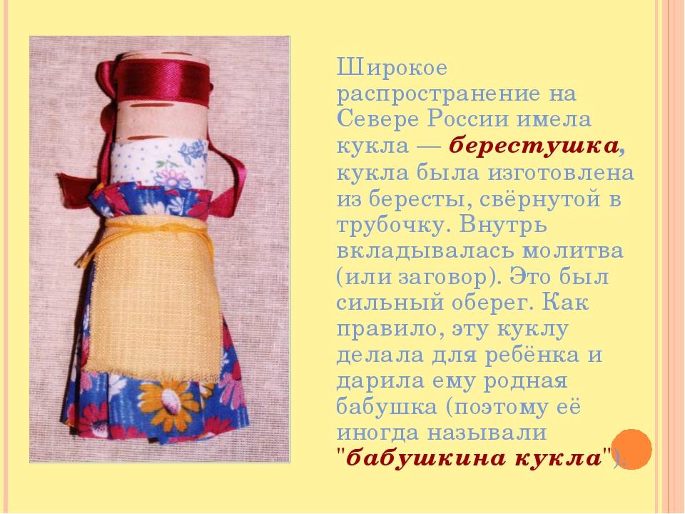 Широкое распространение на Севере России имела кукла — берестушка, кукла бы...