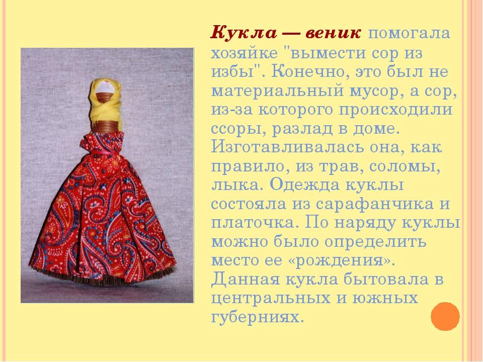 """Кукла — веник помогала хозяйке """"вымести сор из избы"""". Конечно, это был не м..."""