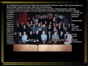 Со своей будущей женой Ниной, Воронцов познакомился в Москве 8 марта 1982 год