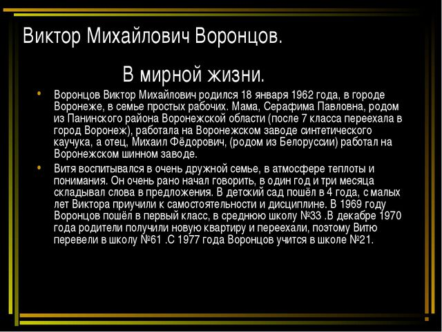 Виктор Михайлович Воронцов. В мирной жизни. Воронцов Виктор Михайлович родилс...