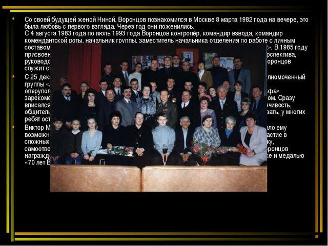 Со своей будущей женой Ниной, Воронцов познакомился в Москве 8 марта 1982 год...