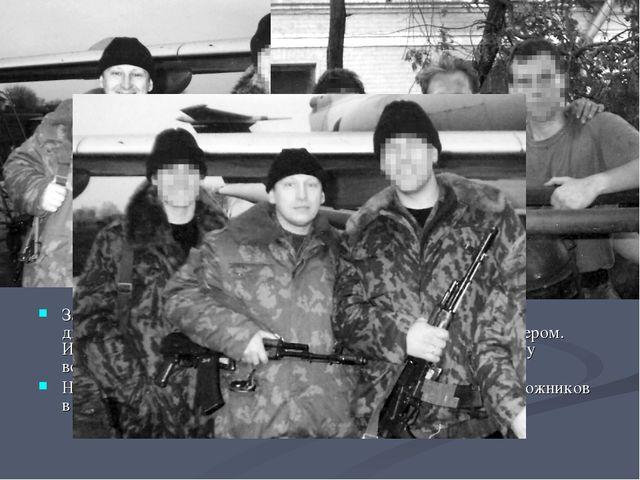 На работе, как на войне… Савгуста 1983-го поиюль 1993 года Виктор Михайлови...