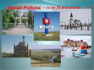Малая Родина - село Плешаново