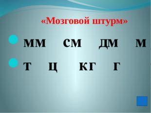 «Мозговой штурм» мм см дм м т ц кг г