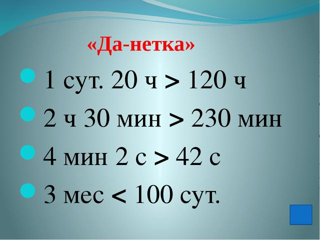 «Да-нетка» 1 сут. 20ч > 120ч 2ч 30мин > 230мин 4мин 2с > 42с 3мес <...