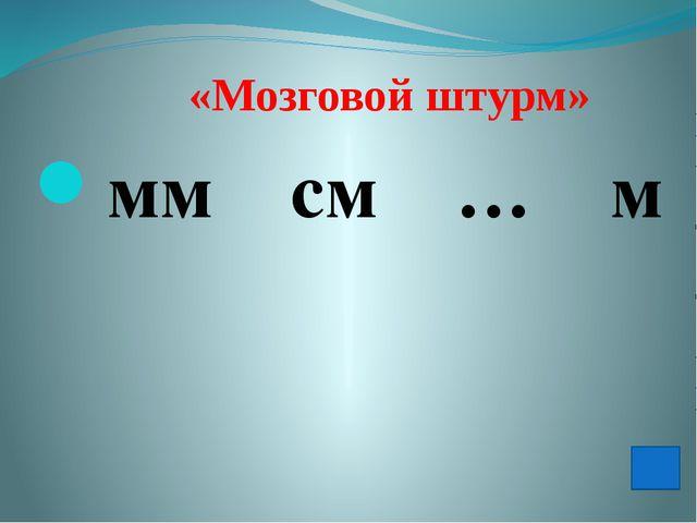 «Мозговой штурм» мм см … м