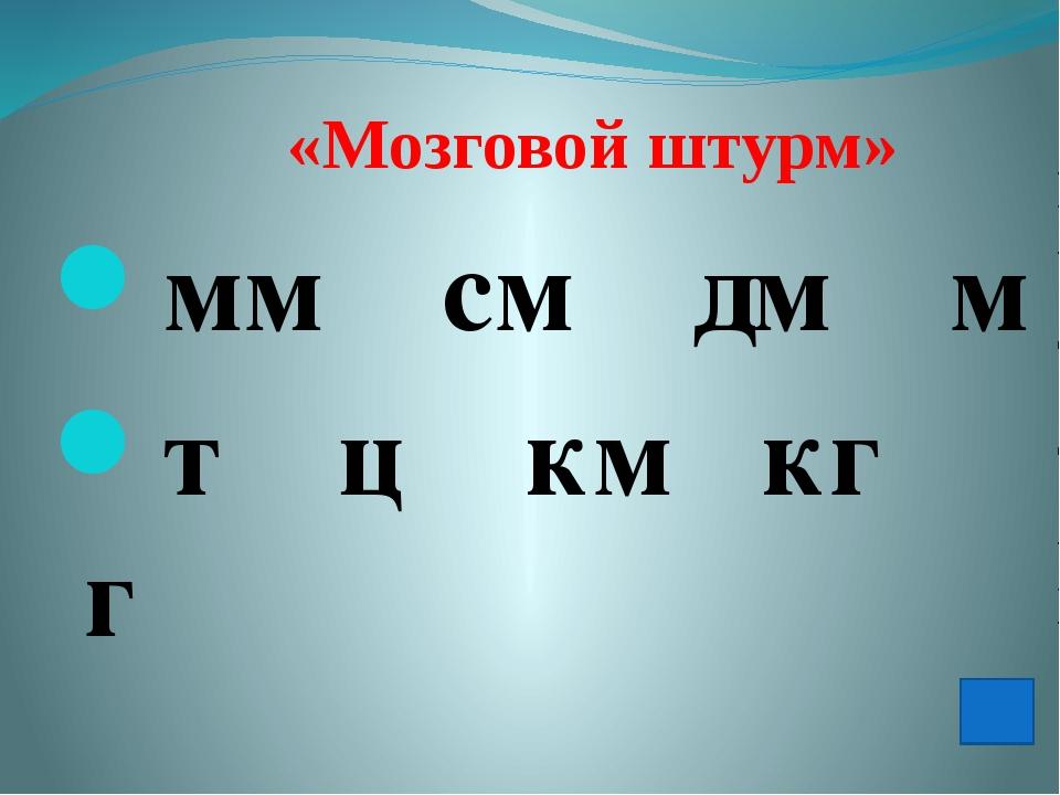 «Мозговой штурм» мм см дм м т ц км кг г