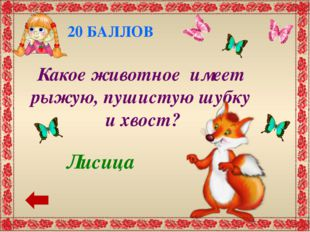 40 БАЛЛОВ Зайка О каком животном поётся в песне о ёлочке: «Трусишка …. серень