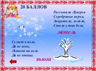 10 БАЛЛОВ Кот Леопольд Какой герой мультфильма говорил: «Ребята, давайте жит