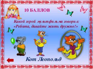 20 БАЛЛОВ Винни - Пух Как зовут медвежонка, который дружил с Пяточком и ослик