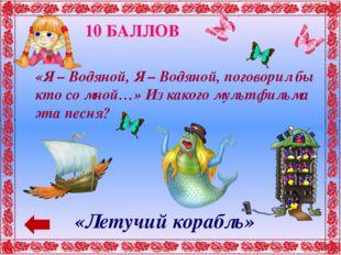 30 БАЛЛОВ «Белоснежка и семь гномов» В каком мультфильме семь гномов подружи