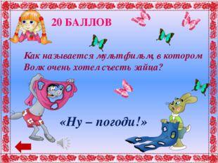 30 БАЛЛОВ Том и Джери Как называется мультфильм, в котором кот гоняется за мы