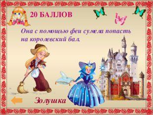 30 БАЛЛОВ Крот Кто из героев сказки «Дюймовочка» не любил солнца, а жил в сво