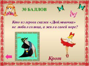 40 БАЛЛОВ Зайка из сказки «Заюшкина избушка» У лисицы весной избушка растаяла