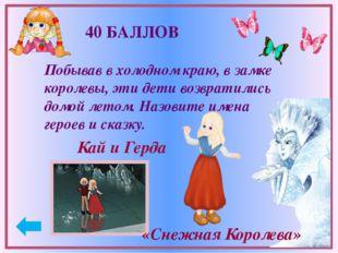 50 БАЛЛОВ «Сказка о Мёртвой Царевне И семи богатырях» В какой сказке Царица г