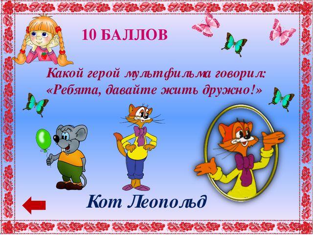 20 БАЛЛОВ Винни - Пух Как зовут медвежонка, который дружил с Пяточком и ослик...