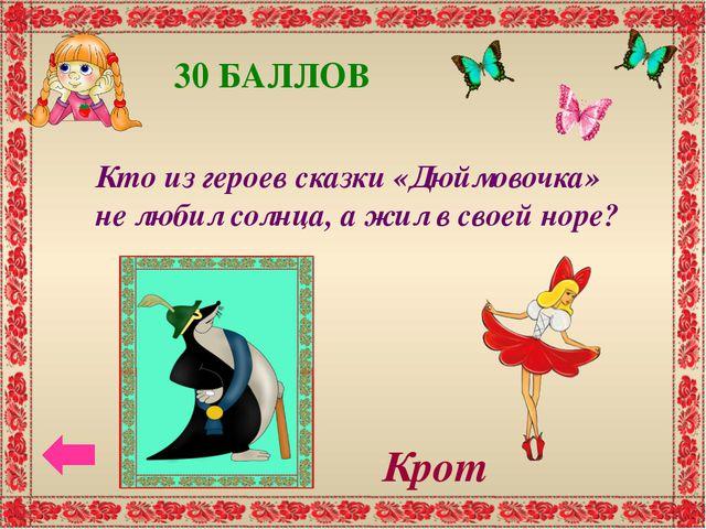 40 БАЛЛОВ Зайка из сказки «Заюшкина избушка» У лисицы весной избушка растаяла...