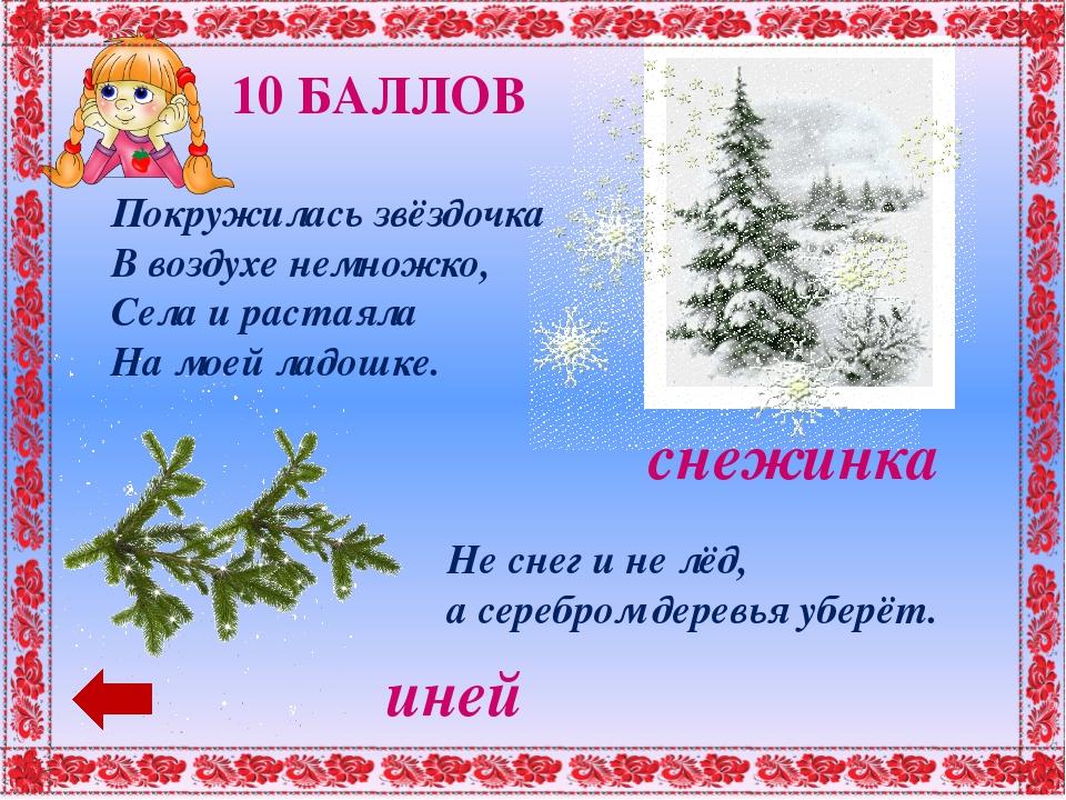 40 БАЛЛОВ мороз Он пушистый, серебристый, Но рукой его не тронь Станет капел...