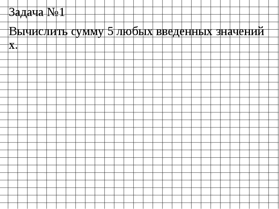 Задача №1 Вычислить сумму 5 любых введенных значений х.
