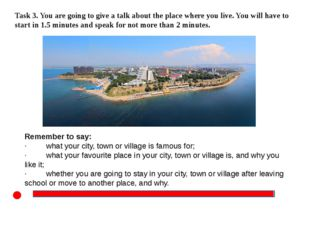 Task 3. You are going to give a talk about the place where you live. You wil