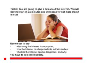 Task 3. You are going to give a talk about the Internet. You will have to st