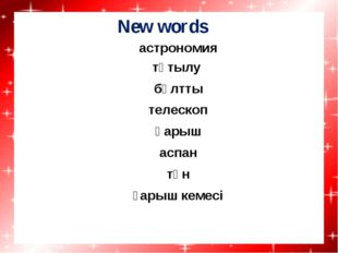 New words 				 				 				 				 				 				 				 				 астрономия тұтылу бұлтты те
