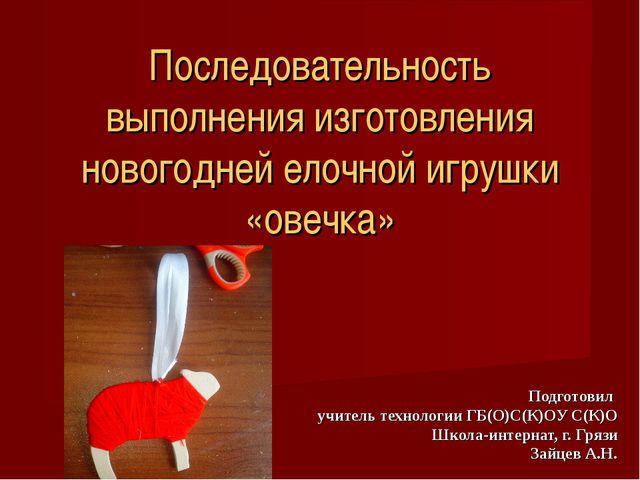 Последовательность выполнения изготовления новогодней елочной игрушки «овечка...