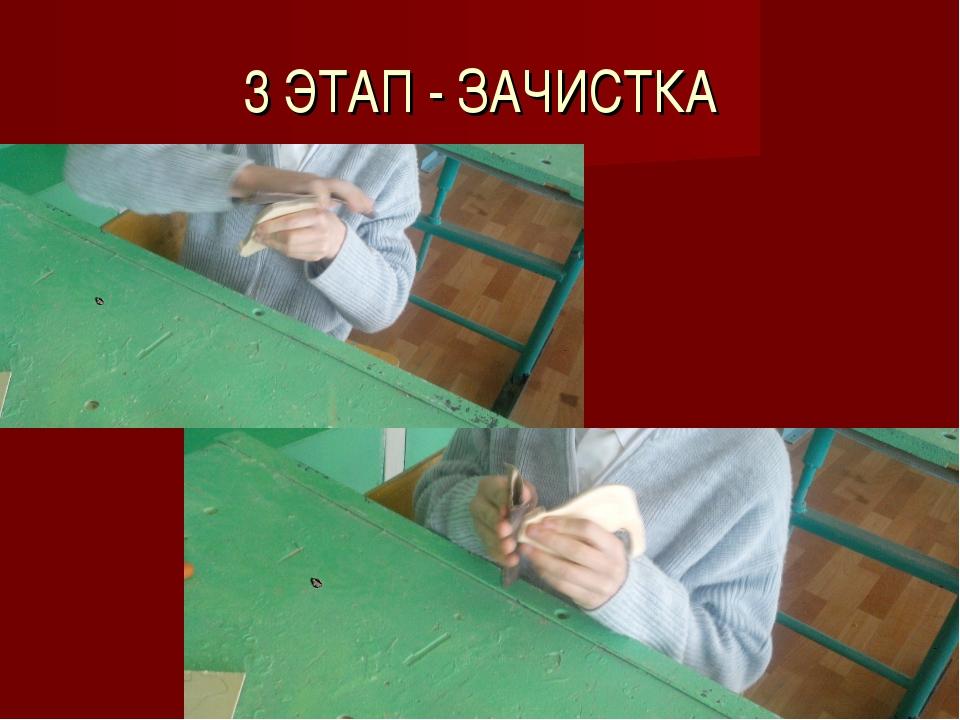 3 ЭТАП - ЗАЧИСТКА