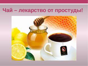 Чай – лекарство от простуды!
