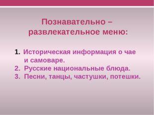 Историческая информация о чае и самоваре. 2. Русские национальные блюда. 3. П