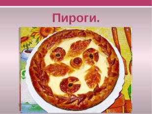 Пироги.