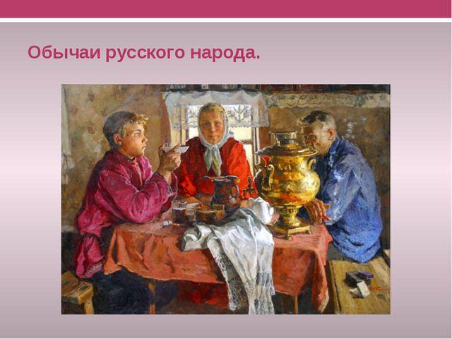 Обычаи русского народа.