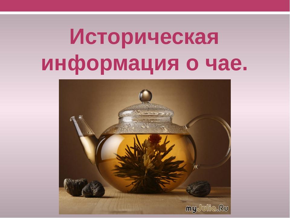 Историческая информация о чае.