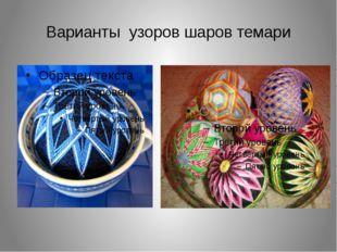 Варианты узоров шаров темари