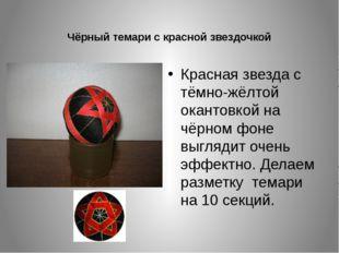 Чёрный темари с красной звездочкой Красная звезда с тёмно-жёлтой окантовкой н