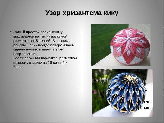 Узор хризантема кику Самый простой вариант кику вышивается на так называемой...