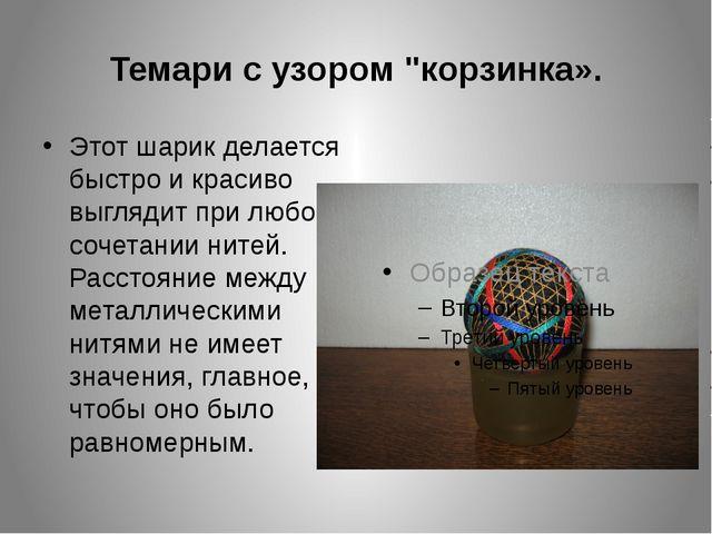 """Темари с узором """"корзинка». Этот шарик делается быстро и красиво выглядит при..."""