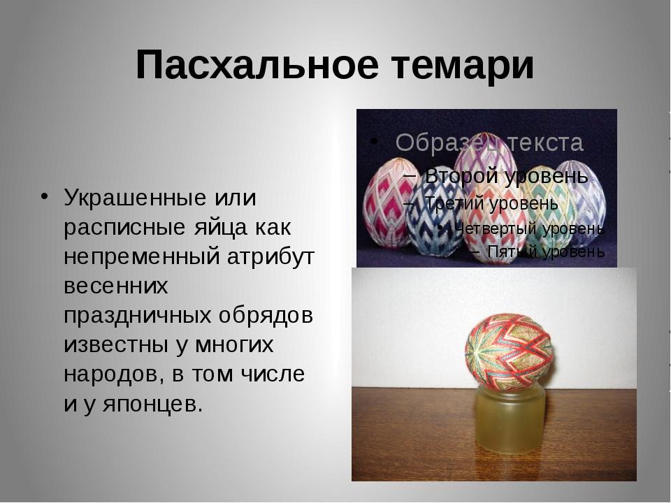 Пасхальное темари Украшенные или расписные яйца как непременный атрибут весен...