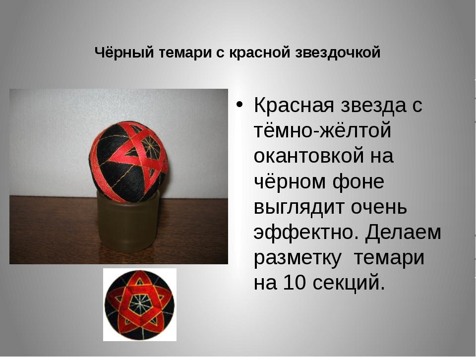 Чёрный темари с красной звездочкой Красная звезда с тёмно-жёлтой окантовкой н...