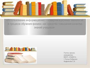 «Использование информационно – коммуникационных технологий в процессе обучен