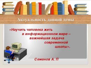 «Научить человека жить винформационном мире – важнейшая задача современной ш