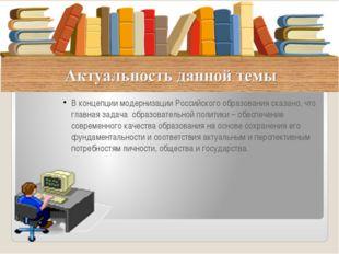 В концепции модернизации Российского образования сказано, что главная задача