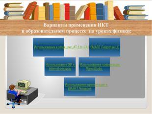 Использование коллекции LAT 2.0 - RU SMART Response LE Использование ЭИ и Int