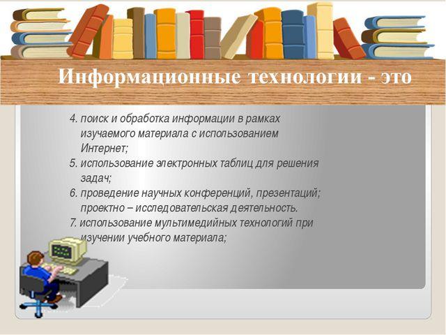 4. поиск и обработка информации в рамках изучаемого материала с использование...