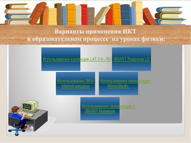 Использование коллекции LAT 2.0 - RU SMART Response LE Использование ЭИ и Int...