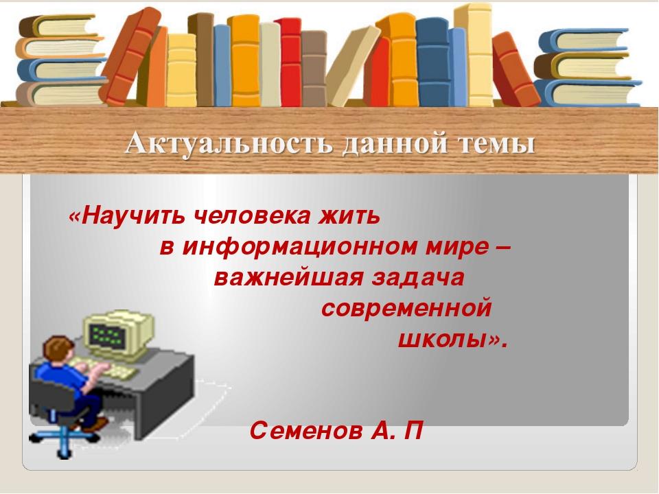 «Научить человека жить винформационном мире – важнейшая задача современной ш...