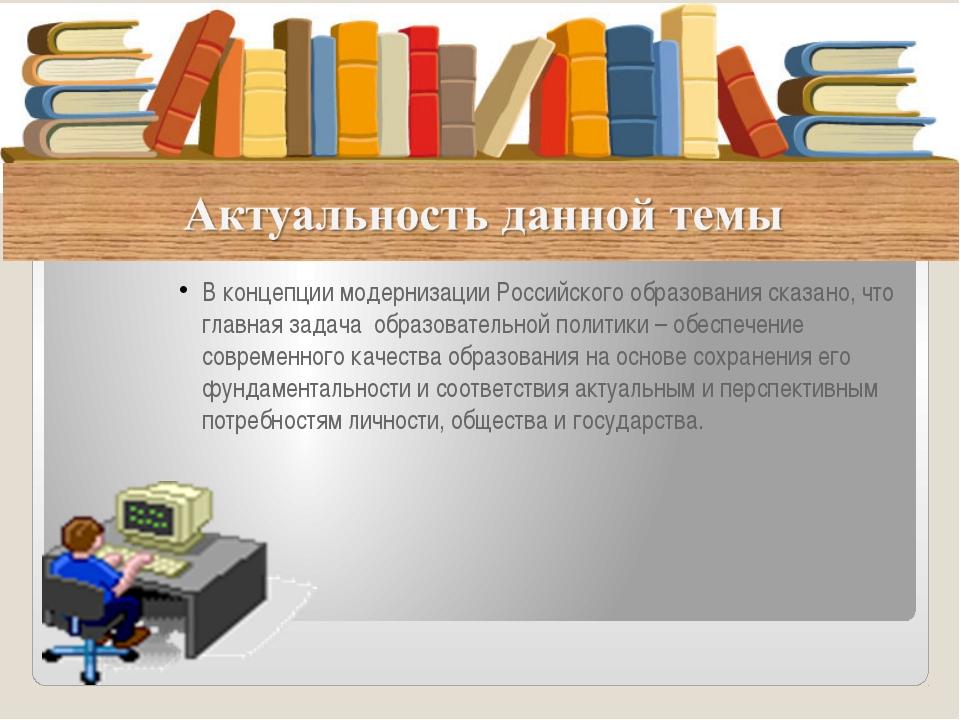 В концепции модернизации Российского образования сказано, что главная задача...
