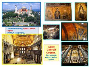 Современный вид храма Святой Софии Стамбул. (Царьград, Константинополь). Храм